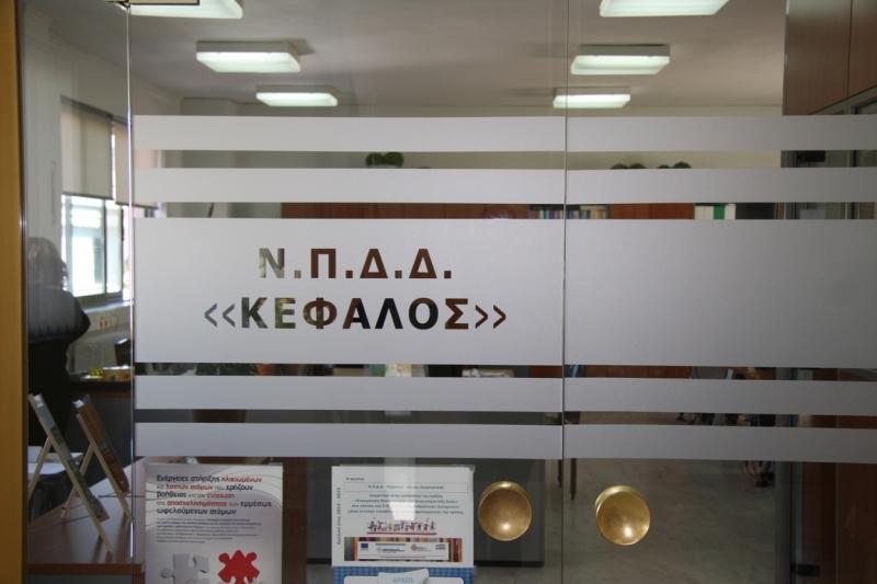 kefalosgrafeia1
